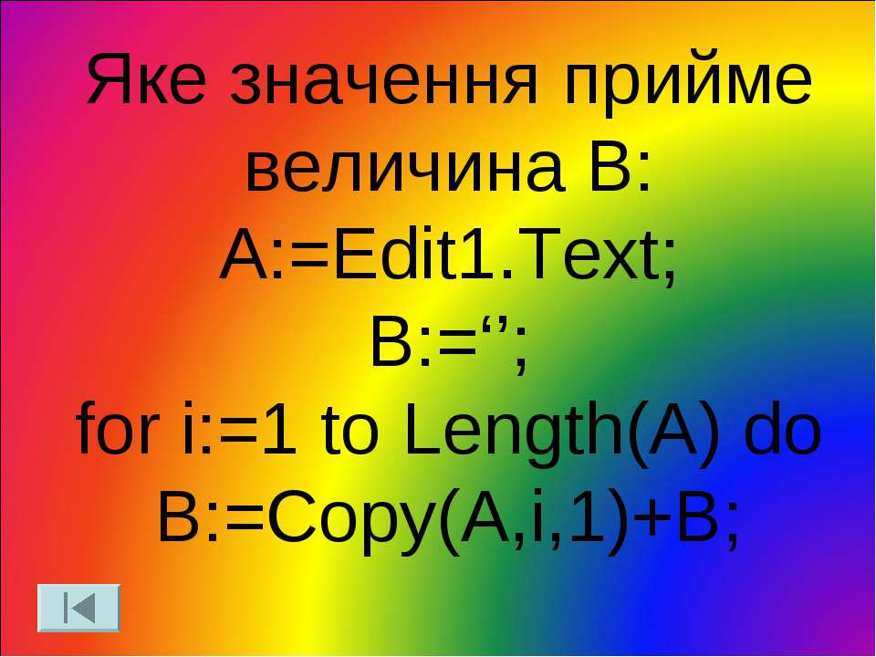 Яке значення прийме величина В: A:=Edit1.Text; B:=''; for i:=1 to Length(A) d...