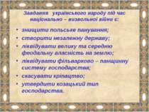 Завдання українського народу під час національно – визвольної війни є: знищит...