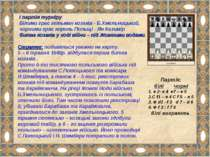 І партія турніру. Білими грає гетьман козаків - Б.Хмельницький, чорними грає ...