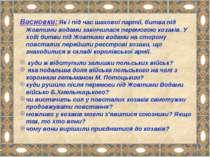 Висновки: Як і під час шахової партії, битва під Жовтими водами закінчилася п...