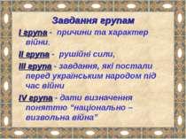 Завдання групам І група - причини та характер війни, ІІ група - рушійні сили,...