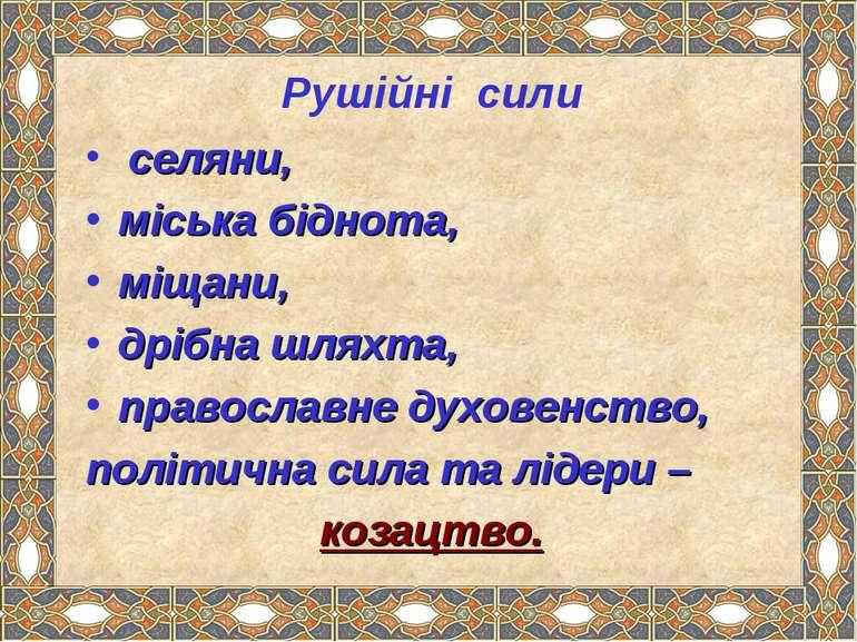 Рушійні сили селяни, міська біднота, міщани, дрібна шляхта, православне духов...