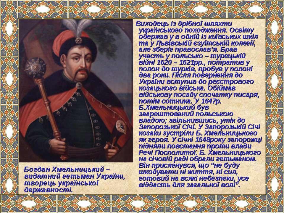 Виходець із дрібної шляхти українського походження. Освіту одержав у в одній ...