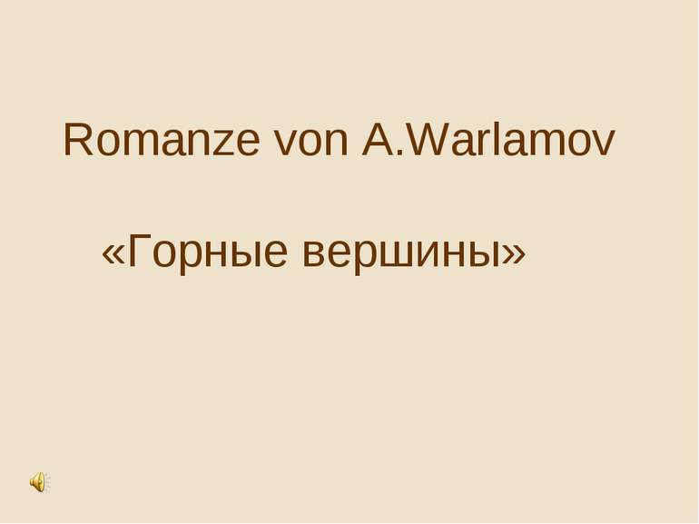 Romanze von A.Warlamov «Горные вершины»