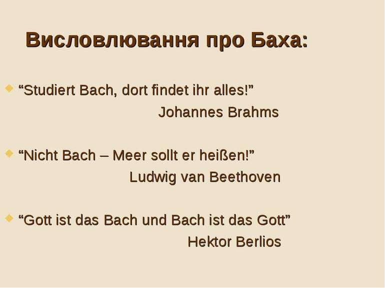 "Висловлювання про Баха: ""Studiert Bach, dort findet ihr alles!"" Johannes Brah..."