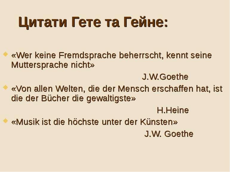 Цитати Гете та Гейне: «Wer keine Fremdsprache beherrscht, kennt seine Mutters...