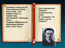 Трагедію особистості Панас Мирний відбив уже в назві – при виданні 1903 р. в ...