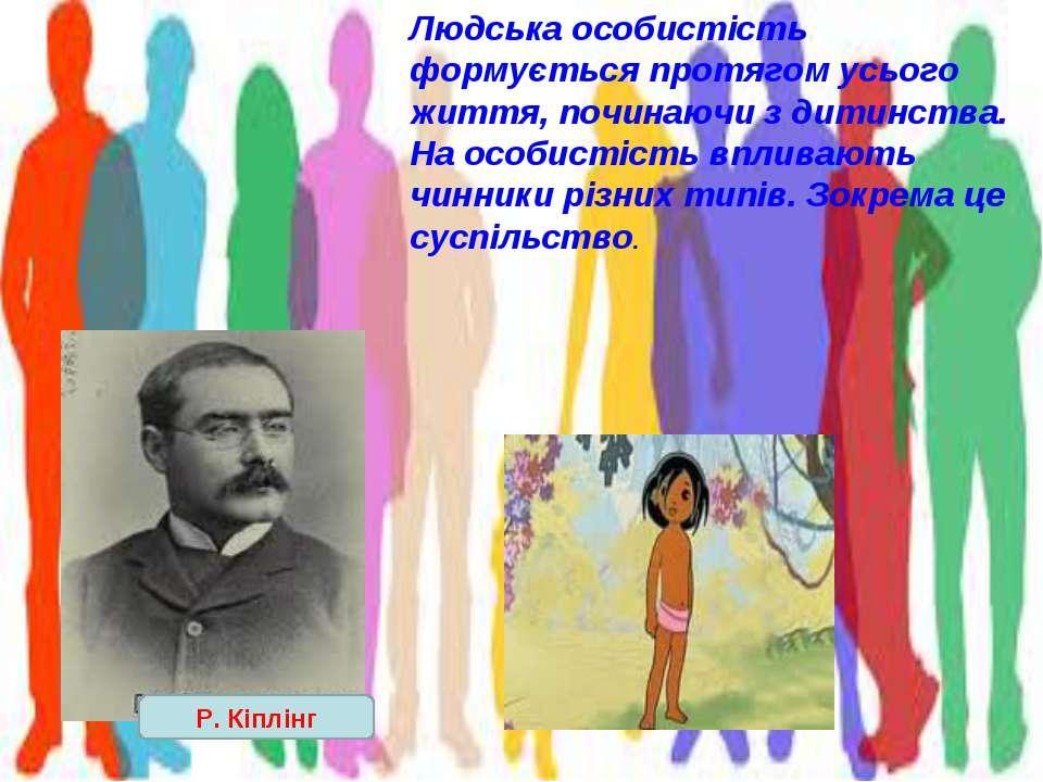 Людська особистість формується протягом усього життя, починаючи з дитинства. ...