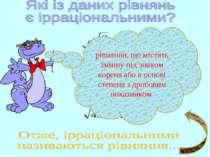 рівняння, що містять змінну під знаком кореня або в основі степеня з дробовим...