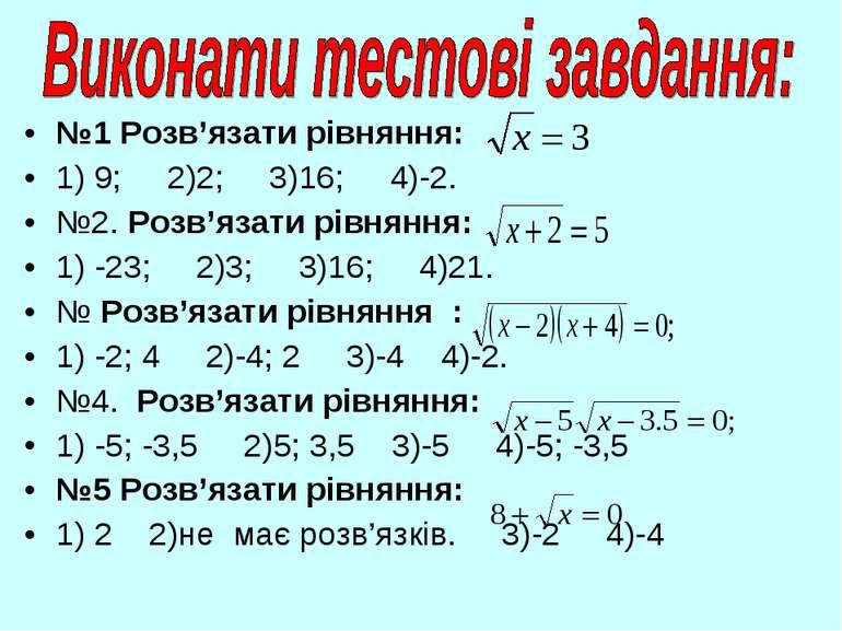 №1 Розв'язати рівняння: 1) 9; 2)2; 3)16; 4)-2. №2. Розв'язати рівняння: 1) -2...