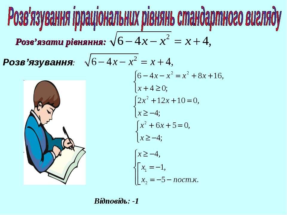 Розв'язати рівняння: Розв'язування: Відповідь: -1