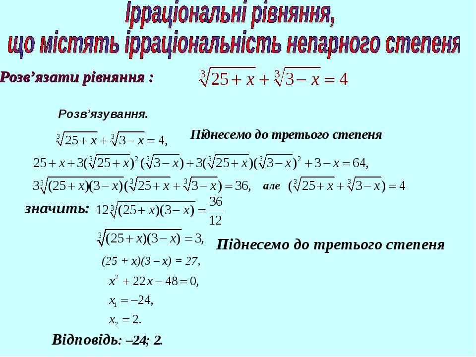 Піднесемо до третього степеня але значить: (25 + x)(3 – x) = 27, Відповідь: –...