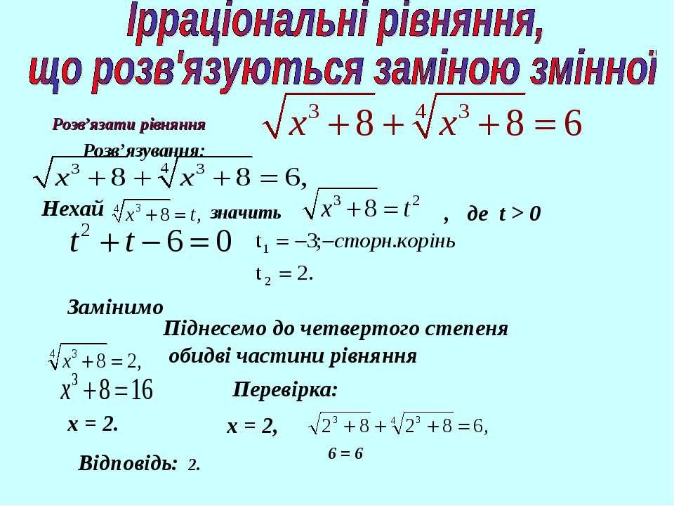 Нехай значить , де t > 0 Замінимо Піднесемо до четвертого степеня обидві част...