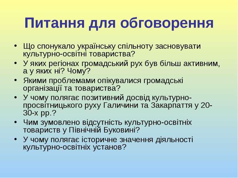 Питання для обговорення Що спонукало українську спільноту засновувати культур...