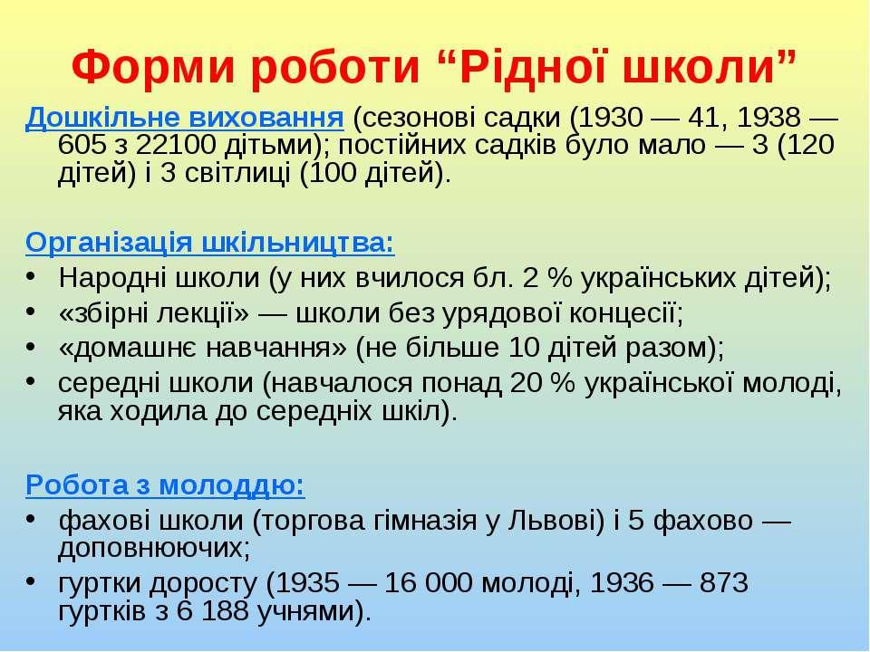 """Форми роботи """"Рідної школи"""" Дошкільне виховання (сезонові садки (1930— 41, 1..."""