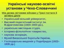 Українські науково-освітні установи у Чехо-Словаччині Між двома світовими вій...