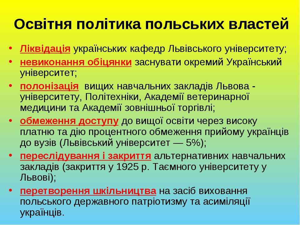 Освітня політика польських властей Ліквідація українських кафедр Львівського ...