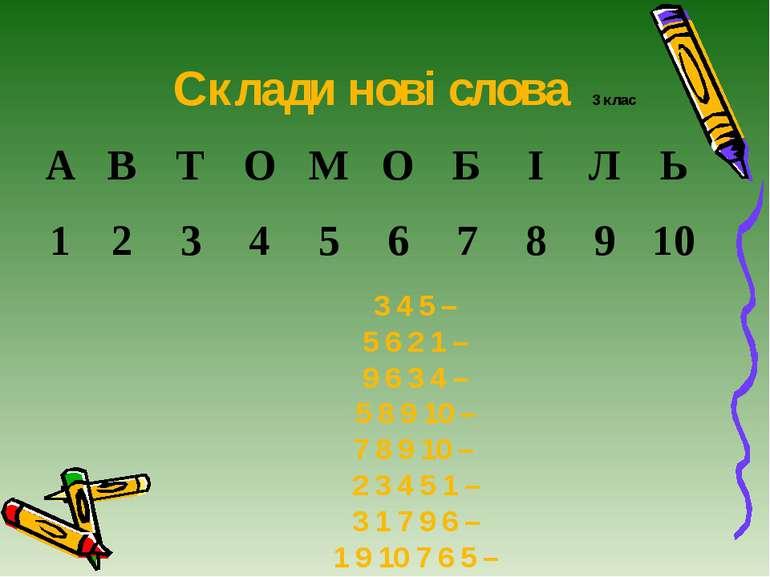 Склади нові слова 3 клас 3 4 5 – 5 6 2 1 – 9 6 3 4 – 5 8 9 10 – 7 8 9 10 – 2 ...