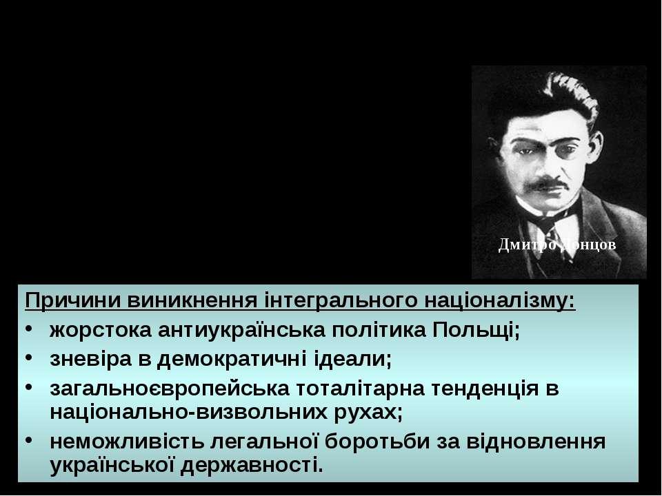 Теорія інтегрального націоналізму Причини виникнення інтегрального націоналіз...