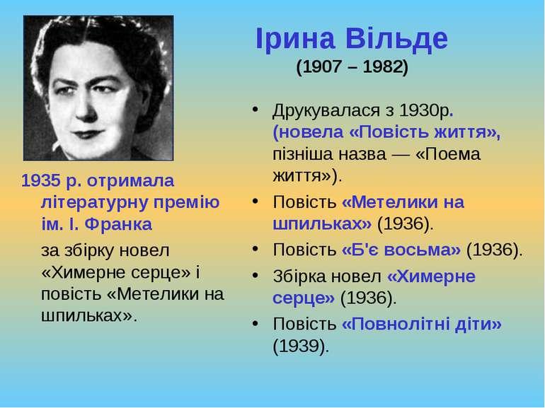Ірина Вільде (1907 – 1982) 1935р. отримала літературну премію ім. І. Франка ...