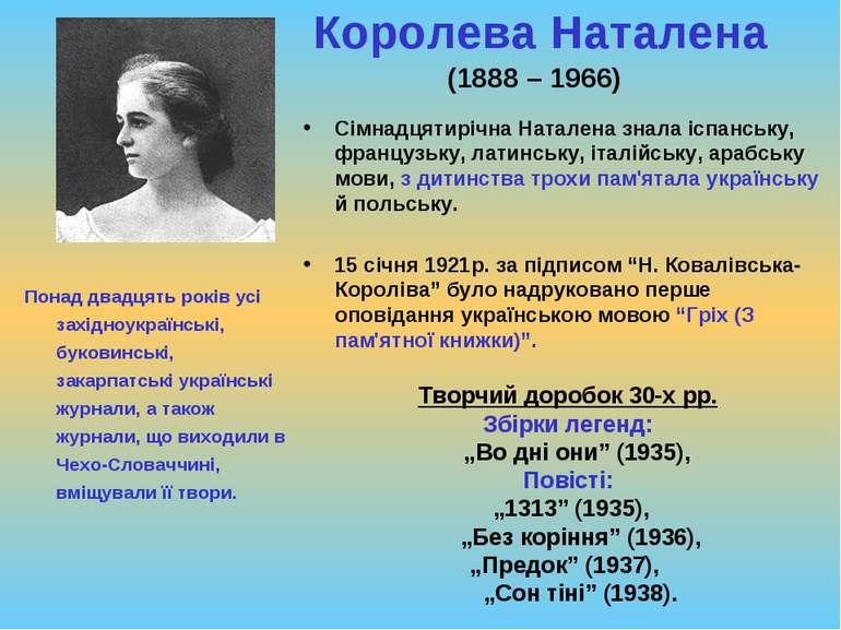 Королева Наталена (1888 – 1966) Сімнадцятирічна Наталена знала іспанську, фра...
