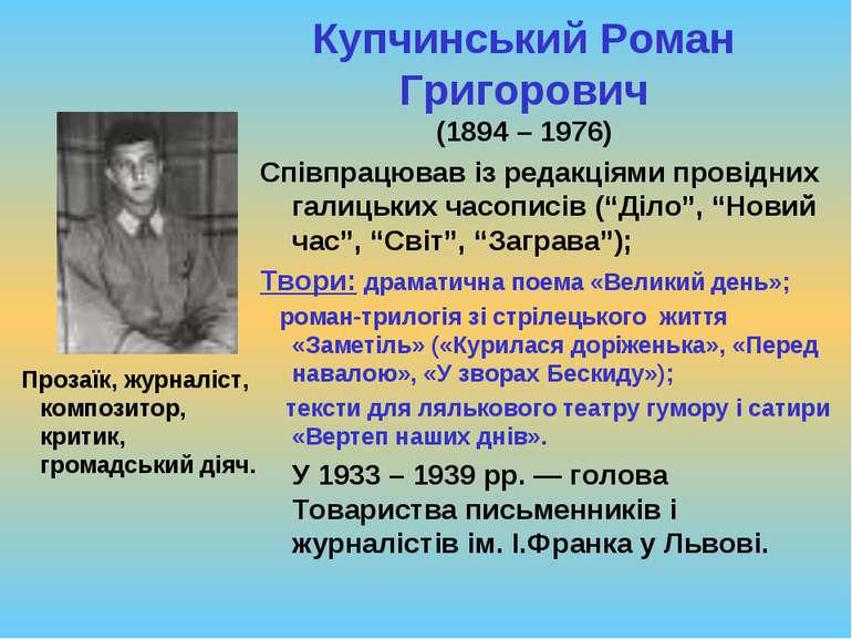 Купчинський Роман Григорович (1894 – 1976) Співпрацював із редакціями провідн...
