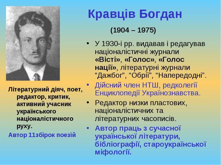 Кравців Богдан (1904 – 1975) У 1930-і рр. видавав і редагував націоналістичні...
