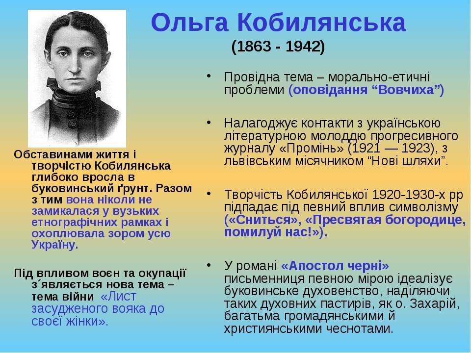 Ольга Кобилянська (1863 - 1942) Обставинами життя і творчістю Кобилянська гли...