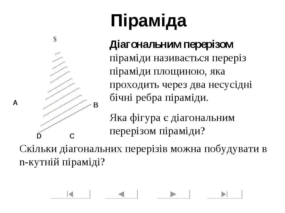 Піраміда Діагональним перерізом піраміди називається переріз піраміди площино...