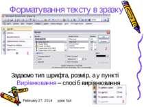 Форматування тексту в зразку Задаємо тип шрифта, розмір, а у пункті Вирівнюва...