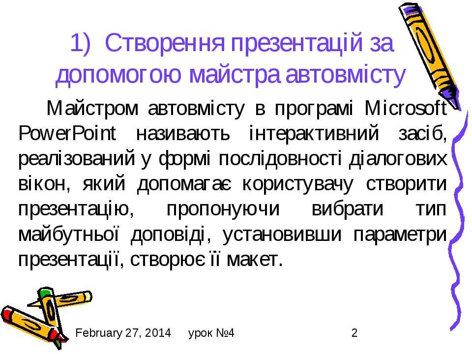 1) Створення презентацій за допомогою майстра автовмісту Майстром автовмісту ...