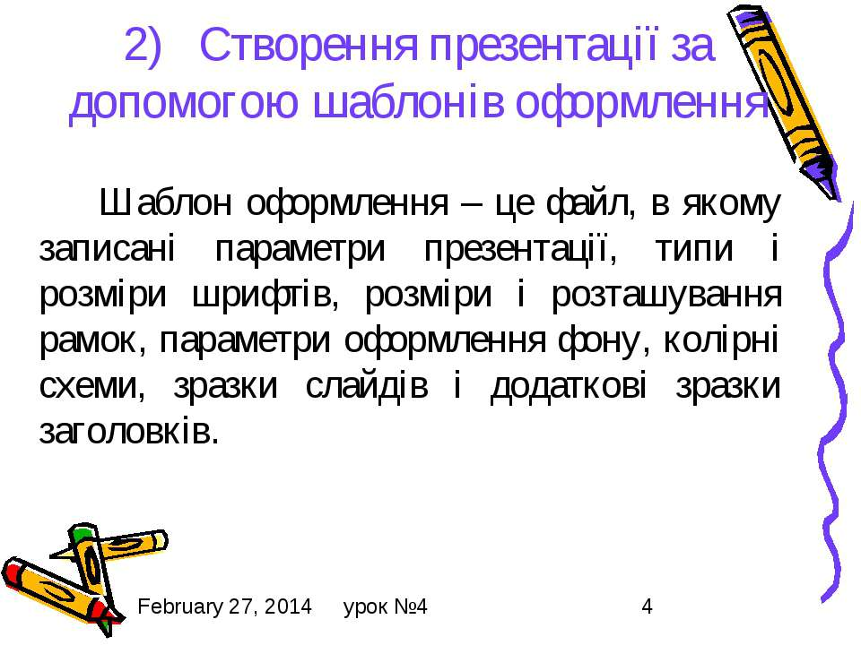 2) Створення презентації за допомогою шаблонів оформлення Шаблон оформлення –...