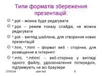 Типи форматів збереження презентацій: *.ppt – можна буде редагувати *.pps – р...
