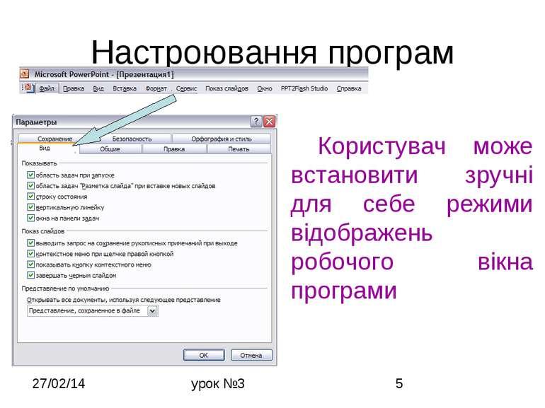 Настроювання програм Користувач може встановити зручні для себе режими відобр...