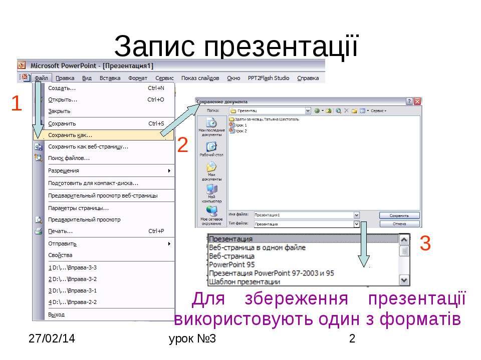Запис презентації 1 2 3 Для збереження презентації використовують один з форм...