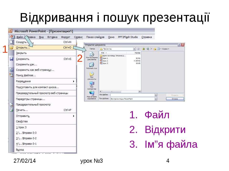 """Відкривання і пошук презентації Файл Відкрити Ім""""я файла 1 2 урок №3"""