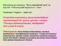 """Матеріали до конкурсу: """"Мультимедійний урок"""" на порталі """"Учительський журнал ..."""
