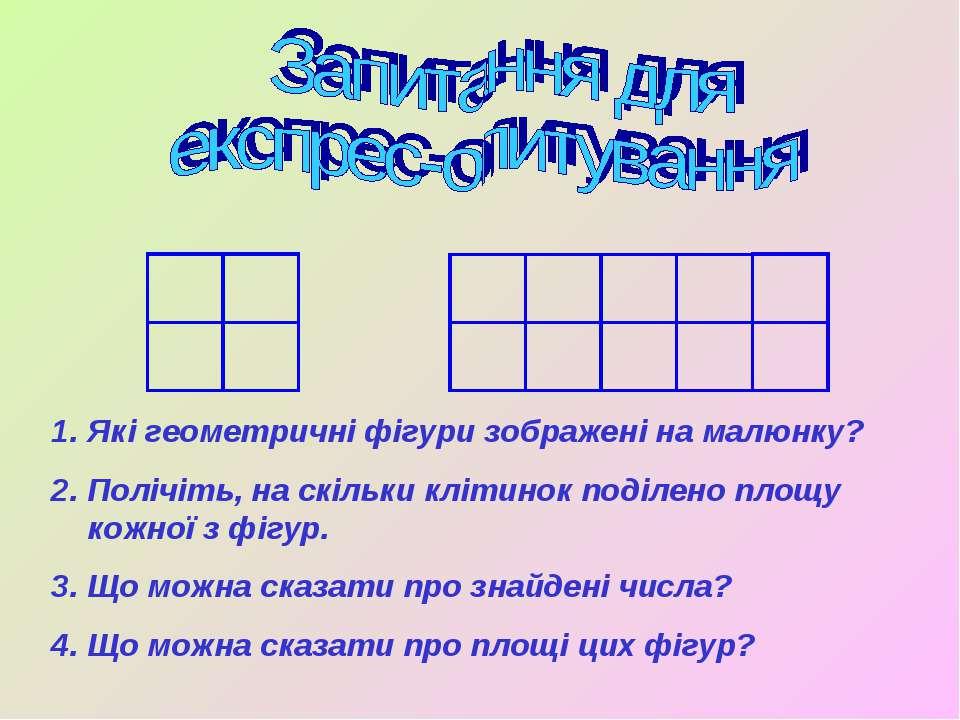 Які геометричні фігури зображені на малюнку? Полічіть, на скільки клітинок по...