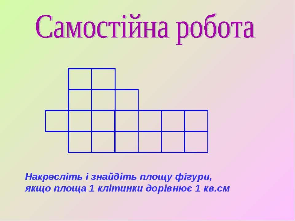 Накресліть і знайдіть площу фігури, якщо площа 1 клітинки дорівнює 1 кв.см