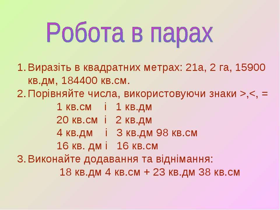 Виразіть в квадратних метрах: 21а, 2 га, 15900 кв.дм, 184400 кв.см. Порівняйт...