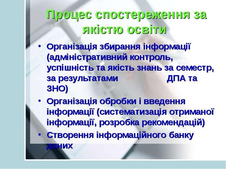 Процес спостереження за якістю освіти Організація збирання інформації (адміні...