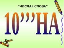 """""""ЧИСЛА І СЛОВА"""""""