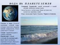 В О Д А НА П Л А Н Е Т Е З Е М Л Я Океаны и моря- большие скопления соленой в...