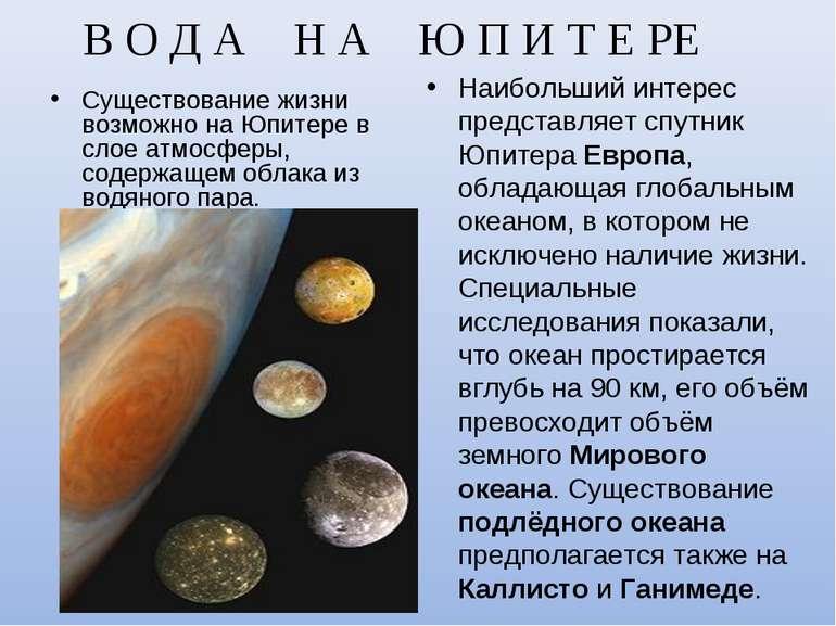 В О Д А Н А Ю П И Т Е РЕ Существование жизни возможно на Юпитере в слое атмос...