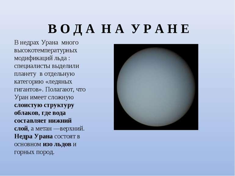 В О Д А Н А У Р А Н Е В недрах Урана много высокотемпературных модификаций ль...