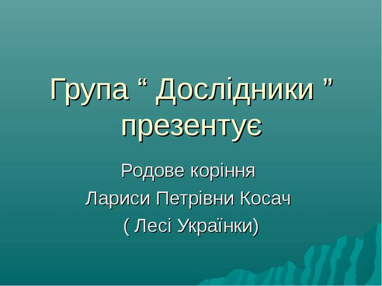 """Група """" Дослідники """" презентує Родове коріння Лариси Петрівни Косач ( Лесі Ук..."""