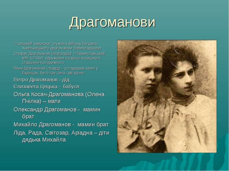 """Драгоманови """" Грецький заволока"""" служив у війську Богдана Хмельницького драго..."""