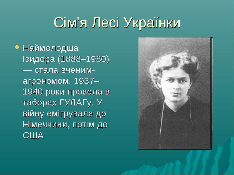 Сім'я Лесі Українки Наймолодша Ізидора (1888–1980) — стала вченим-агрономом. ...