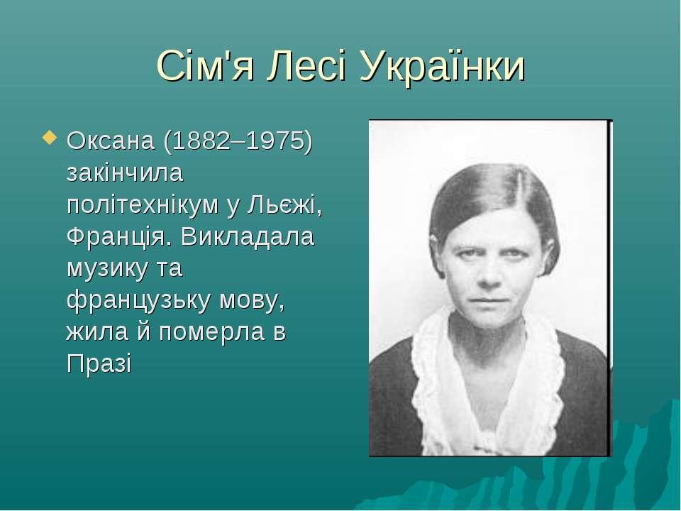 Сім'я Лесі Українки Оксана (1882–1975) закінчила політехнікум у Льєжі, Франці...