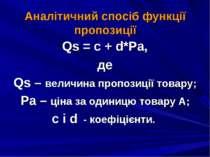 Аналітичний спосіб функції пропозиції Qs = c + d*Pa, де Qs – величина пропози...